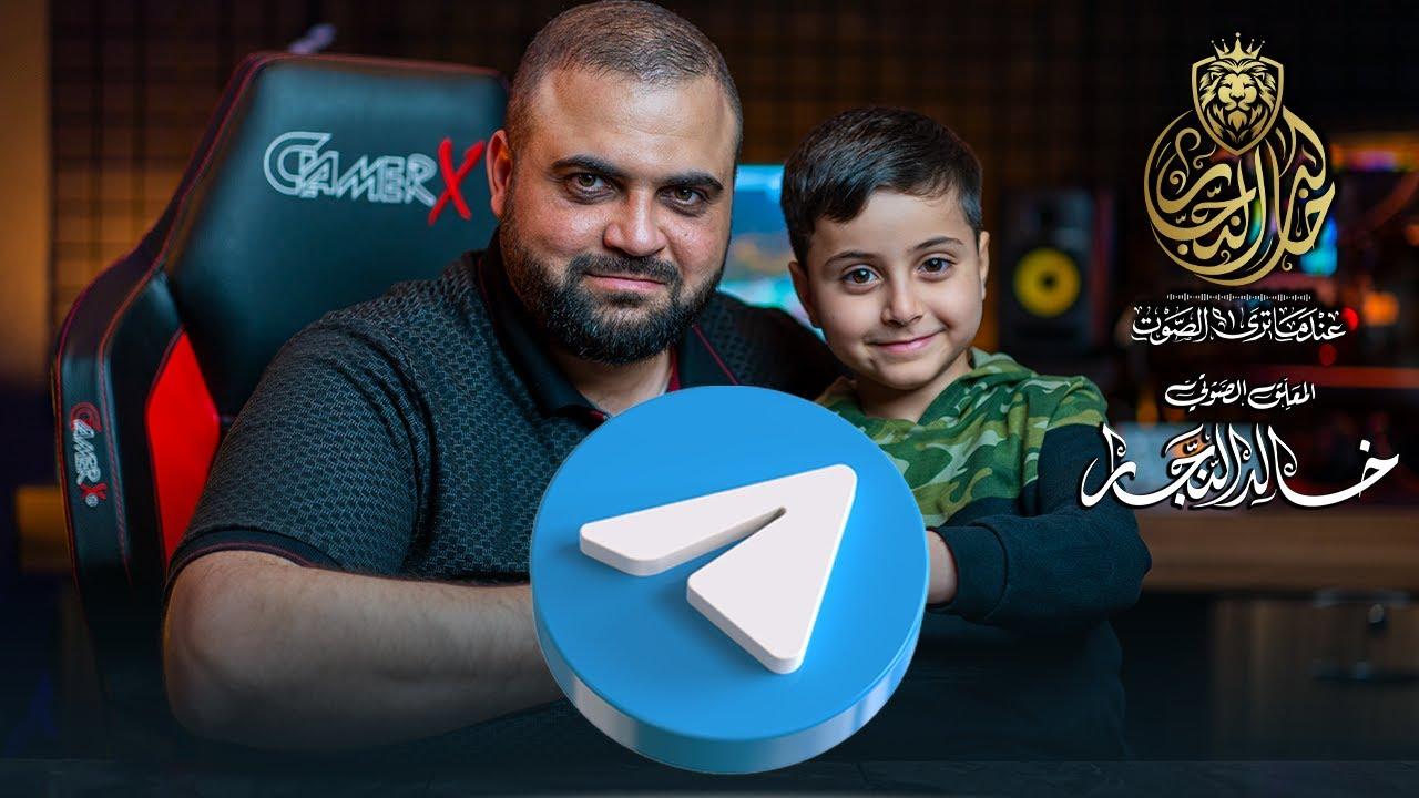 لقاء صوتي | عبر تطبيق تليجرام | لقاء غرفة صوتية | مع خالد النجار ?