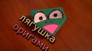 Оригами Лягушка Прыгающая  Самый простой способ Frog 青蛙  Как сделать(Оригами Лягушка Прыгающая из бумаги Самый простой способ - Привет, друзья! В этом видео мы покажем вам..., 2017-01-14T11:55:45.000Z)