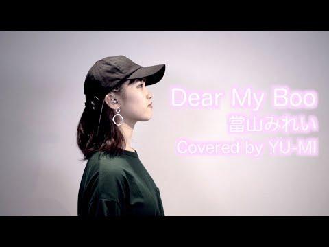 【LIVE録音】Dear My Boo/當山みれい Covered By YU-MI