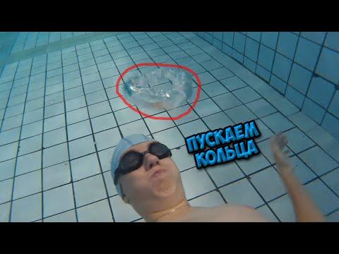 ПОРА ХОДИТЬ В БАССЕЙН // ПУСКАЕМ КОЛЬЦА