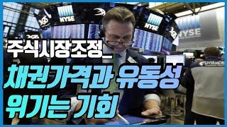 주식시장조정_채권가격과 유동성, 위기는 기회