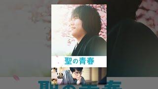 1994年、将棋のプロ棋士・村山聖(さとし)七段は、将棋界最高峰のタイ...