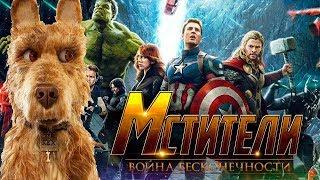 """Обзор фильмов """"Мстители: Война бесконечности"""" и """"Остров собак"""" от """"Что за кино?"""""""