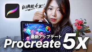 もはやPhotoshop!!最強になったProcreate5X 完全攻略【iPadイラスト】