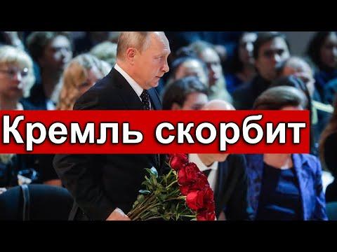 Случилось утром 15 ОКТЯБРЯ в Кремле Приспущены Флаги  Власти Прощаются с Гордостью Страны
