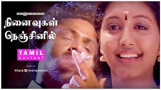 நினைவுகள் நெஞ்சினில் - ஆட்டோகிராப் | Cheran, Gopika | Bharadwaj | Tamil Lyrical