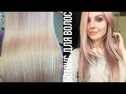 Розовые волосы?? я сделала БОТОКС!♥Ваша Саша♥