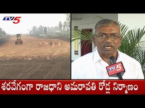 శరవేగంగా రాజధాని అమరావతి రోడ్ల నిర్మాణం..! | Amaravathi Roads Construction Speeds Up | TV5 News