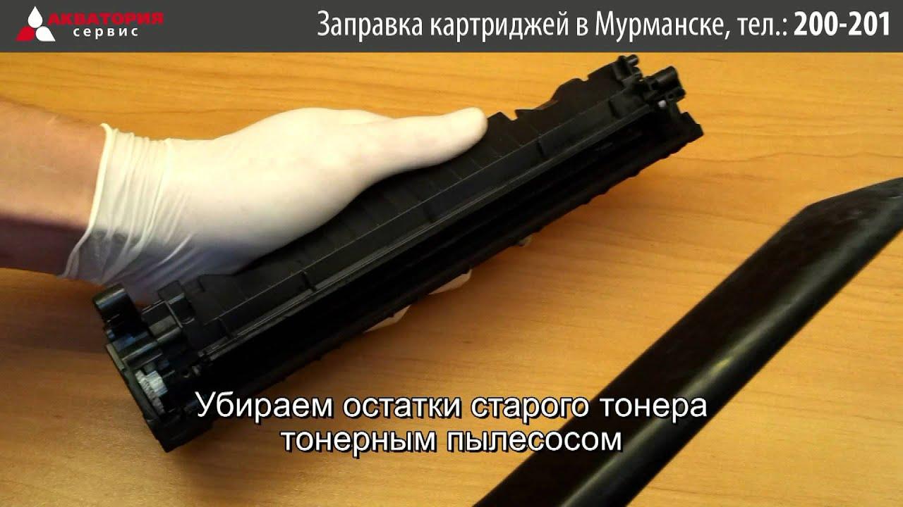 Инструкция заправка картриджа 36a
