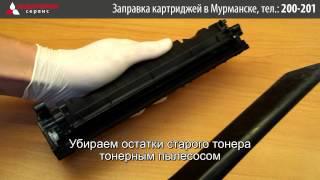 Заправка картриджа HP 35A, 36A, 78A, 85A, Canon 712, 725, 726, 728(http://toner51.ru/ Заправка картриджей в Мурманске, телефон 200-201., 2012-10-02T23:09:00.000Z)