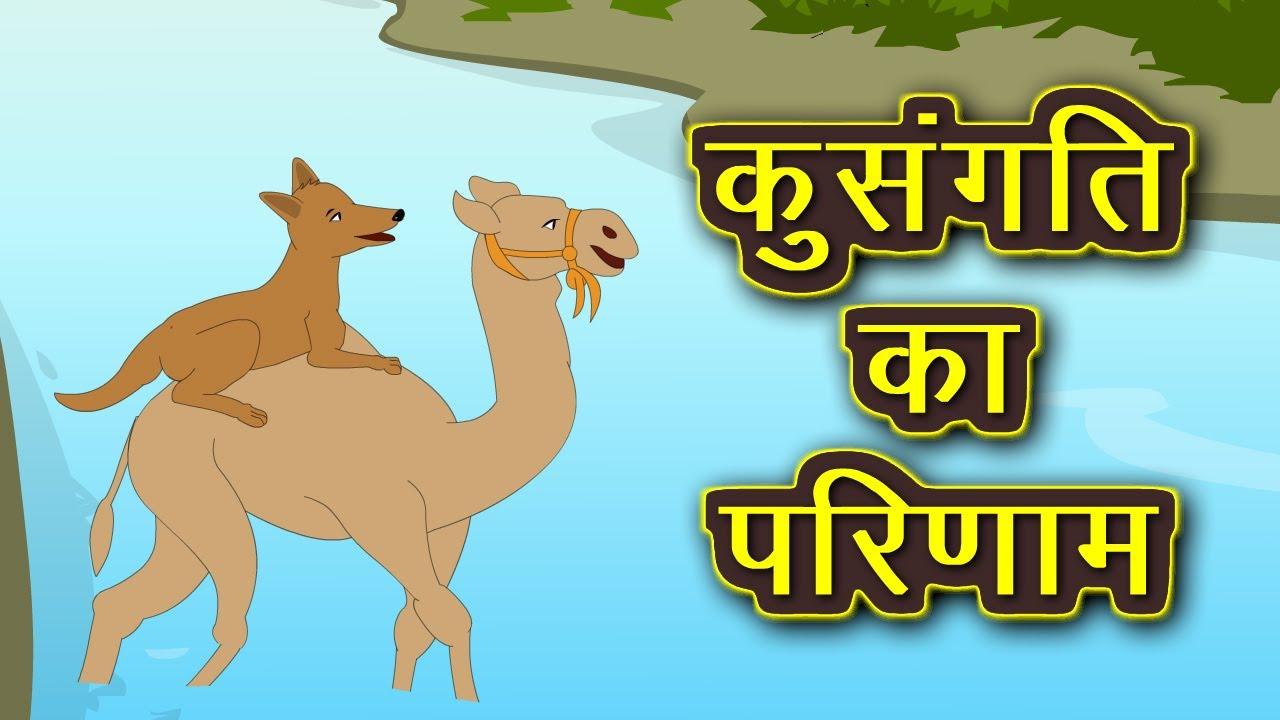 कुसंगति का परिणाम | Kusangti ka Parinaam | Kahani | Hindi Kahaniya | Panchtantra ki Kahaniya