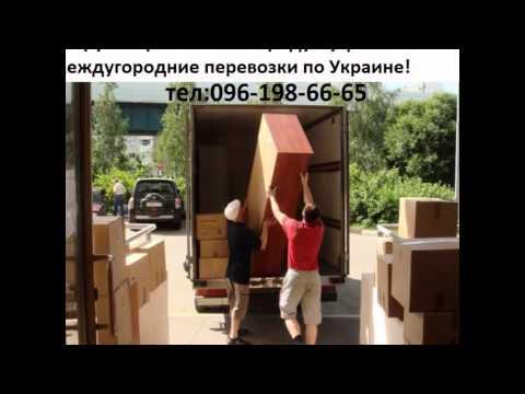 Перевезти стиральную машинку Луцк перевозка стиральной машины в Луцке