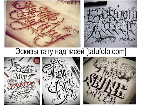 Эскизы тату надписей - примеры и информация для сайта Tatufoto.com