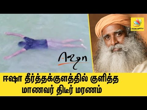 Engineering student dies after bathing in Isha Yoga's Pond | Latest Tamil News