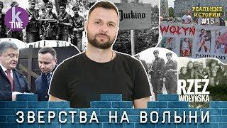 """""""Волынская резня"""": объективно - #15 Реальные истории"""