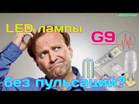 Выбираем светодиодные лампы G9 без пульсаций. Как купить правильно?