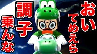 大激怒!てめえら調子乗ってんじゃねえぞ!!!【マリオカート8 デラックス】 thumbnail