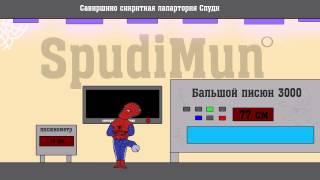 Лаборатория Спуди - Урок 2 (Увеличение пениса)