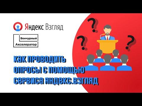 Как проводить опросы с помощью сервиса Яндекс.Взгляд