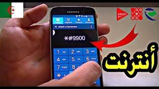 مبروك لكل الجزائريين أدخل هذا الكود واحصل على أنترنت مجانا و 4G