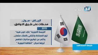"""ولي العهد في كوريا.. ترسيخ علاقات الـ """"نصف قرن"""""""