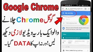 Google Chrome Secret Tricks | Hidden Secret Setting Feature | All Urdu Tips |