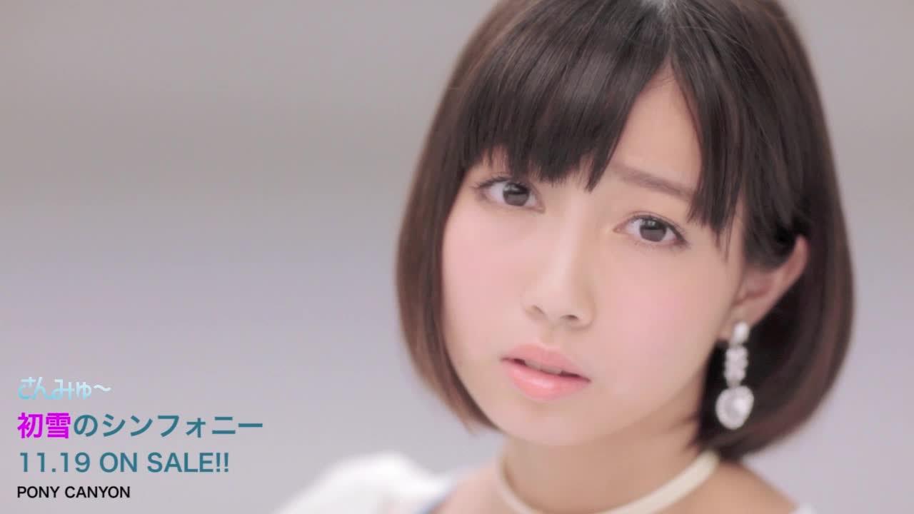 【さんみゅ〜】7th Single「初雪のシンフォニー」[Short Ver.]【MV】