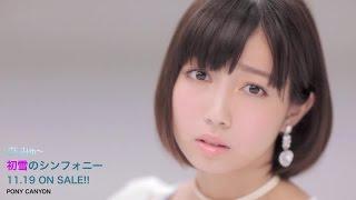 2014.11.19発売!! 作詞:山脇宏子・坂井竜二 作曲:久次米真吾 ~二人の...