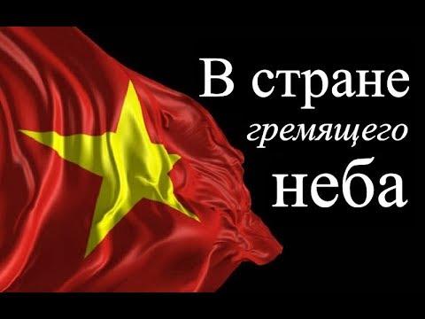 Война во Вьетнаме ☭ В стране гремящего неба ☆ Документалистика СССР ☭ Вьетнамская война ☆ 1967