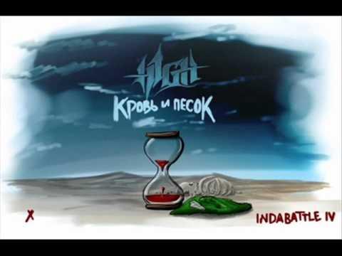 Клип h1Gh - Кровь и песок