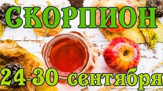 СКОРПИОН - таро прогноз 24-30 сентября 2018 года НАТАРО