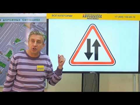Одностороннее движение (новая программа обучения Центральной автошколы Москвы)
