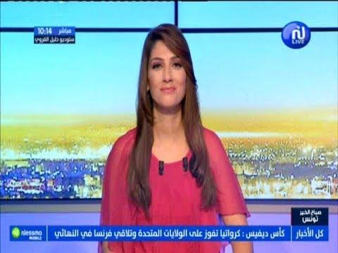 صباح الخير تونس ليوم الاثنين 17 سبتمبر 2018 - قناة نسمة