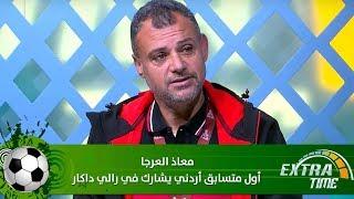 معاذ العرجا - أول متسابق أردني يشارك في رالي داكار - Extra Time