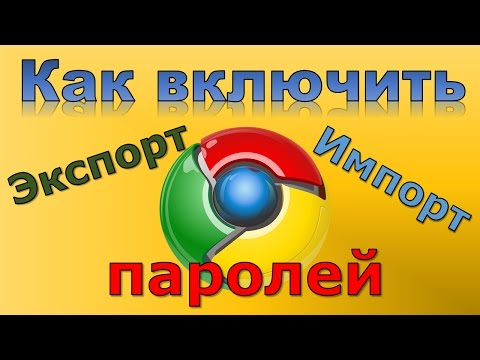Экспорт/Импорт паролей в Google Chrome