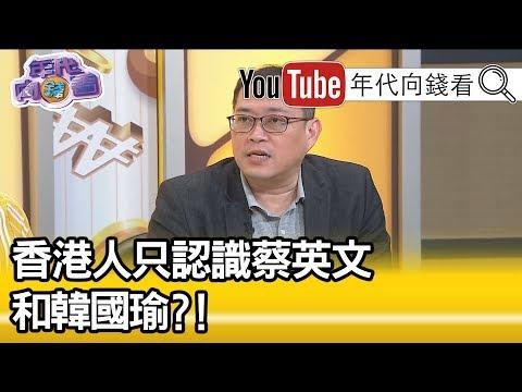 精華片段》康仁俊:很多香港人罵台灣人說你們選韓國瑜就完蛋了…【年代向錢看】190614