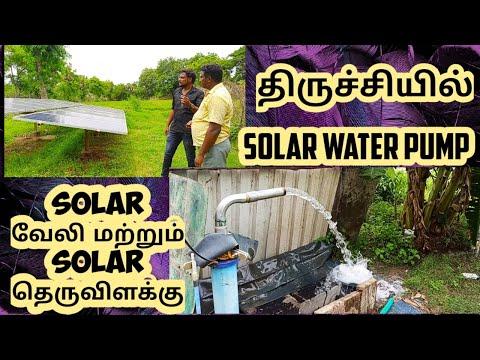 SOLARஇல் இயங்கும் பண்ணை | SOLAR PRODUCTS TAMIL | Greenfarm Creations | Baba rk
