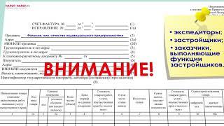 Новая форма счета-фактуры с 01.10.2017. Часть 3