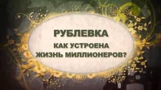 Жизнь миллионеров на Рублевке