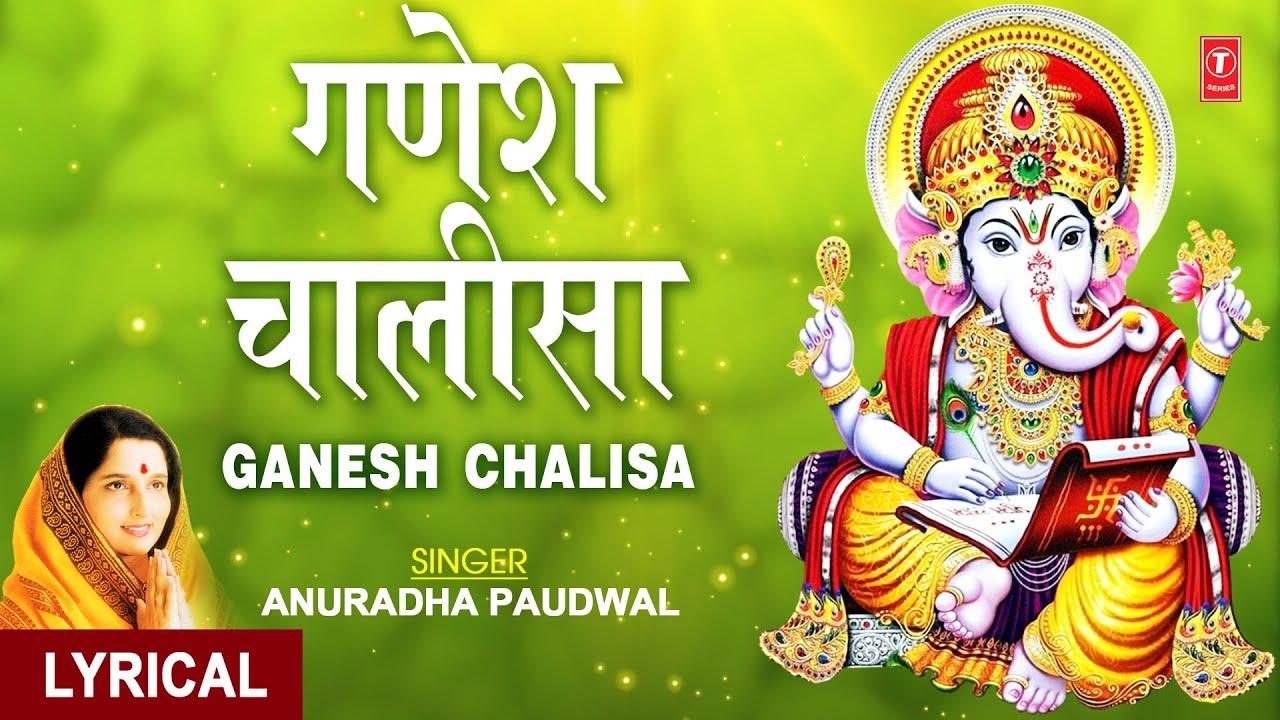 Ganesh Chalisa with Subtitles By Anuradha Paudwal I Chalisa Sangrah