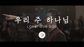 우리 주 하나님 Lord, Our God (LIVE) - 심형진 (ENG SUB) | Stonegate Music