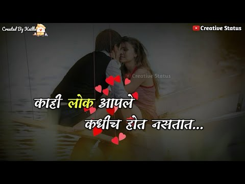 ह्दयाच नातं तर....Sad Marathi Status Video   Sad Marathi Status   Marathi Status   Whatsapp   Marath