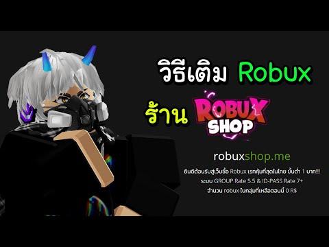 Robux Shop | วิธีการเติม Robux กับเรทสุดคุ้ม
