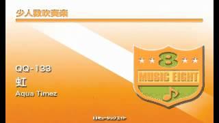 【QQ-133】 虹 / Aqua Timez 商品詳細はこちら→http://www.music8.com/...