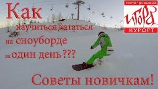 Как научиться кататься на сноуборде за один день? Советы новичкам. Игора