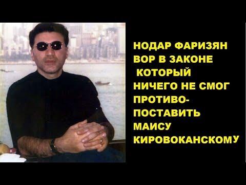 Нодар Фаризян . Вор  который  не смог ничего против Маиса Кировоканского