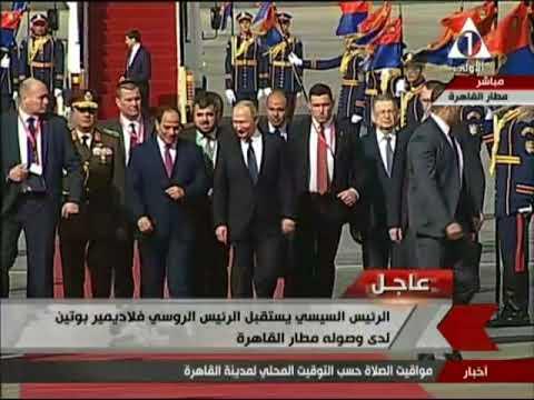 وصول الرئيس الروسي فلاديمير بوتين مطار القاهرة وسط حفاوة الاستقبال