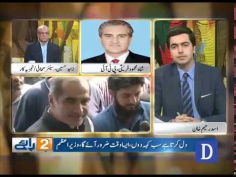 Do Raaye - July 15, 2017 - Dawn News