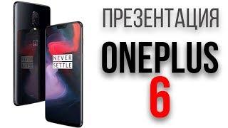 Презентация OnePlus 6