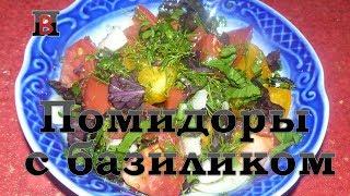 Салат из помидоров и базилика. Полезный и легкий салат за 3 минуты.